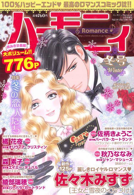 shoujo-cafe:  Mais uma lindíssima capa de Chiho Saito para a Harmony Romance. Pena que ela só faz capas para a Ohzora…