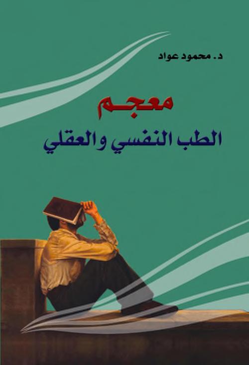 معجم الطب النفسي والعقلي محمود عواد Free Download Borrow And Streaming Internet Archive Ebooks Free Books Top Books To Read Arabic Books