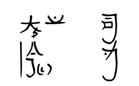Reiki Symbols Revealed Shika So And Shika Sei Ki Pinterest