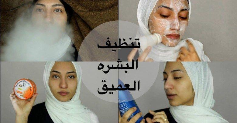 تنظيف البشرة في المنزل بدون أي تكلفة فقط صابون Fashion