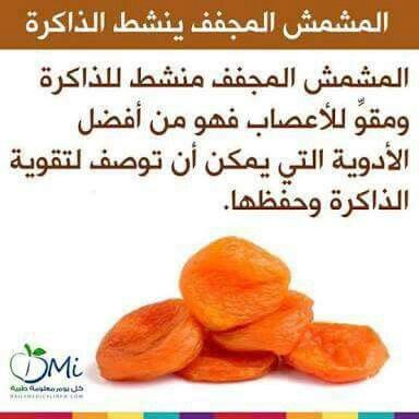 Pin By Ahmed Wagih On Webteb Mdi معلومات Health Fitness Nutrition Health Facts Food Health Food