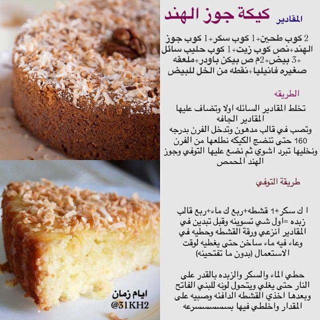 Instagram Photo By 31kh2 أيام زمان Via Iconosquare Sweets Recipes Dessert Recipes Coffee Drink Recipes
