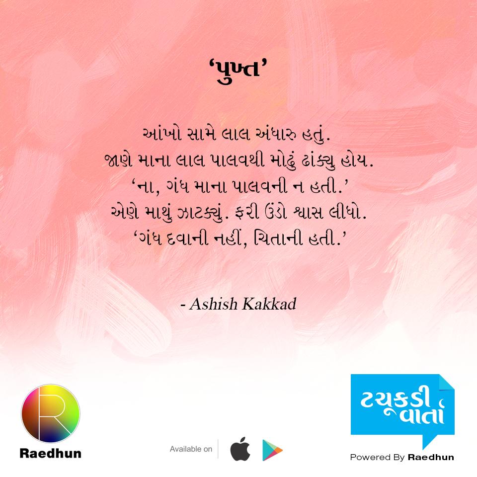 'પુખ્ત' by Ashish Kakkad  Do you have any such tiny #Gujarati tales to share with us? Post on our page's timeline to get featured here. — with Ashish Kakkad.