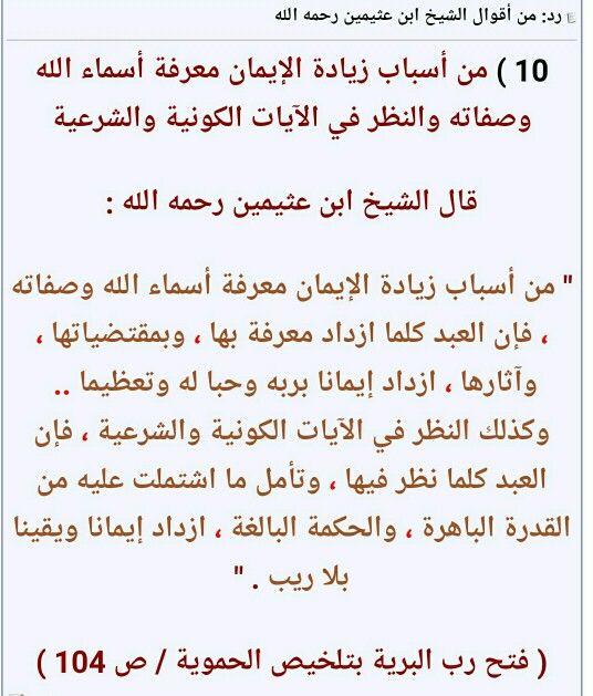 من اقوال الشيخ ابن عثيمين رحمه الله Math Math Equations