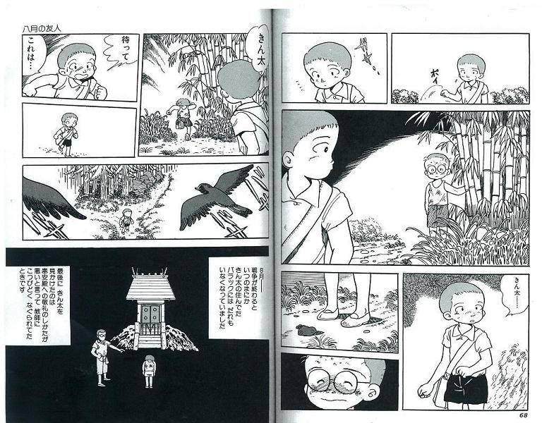 石坂啓 八月の友人 正しい戦争 ヤングジャンプコミックスに収録 1985年前後の作 マンガ コミックス 朝鮮