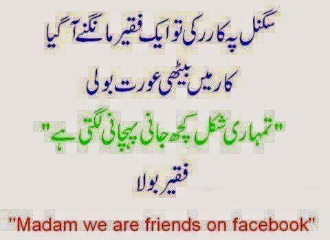 Urdu Latifay Faqeer Urdu Latifay 2014 Facebook Jokes In Urdu 2 Fun Quotes Funny Jokes Quotes Funny Mom Jokes