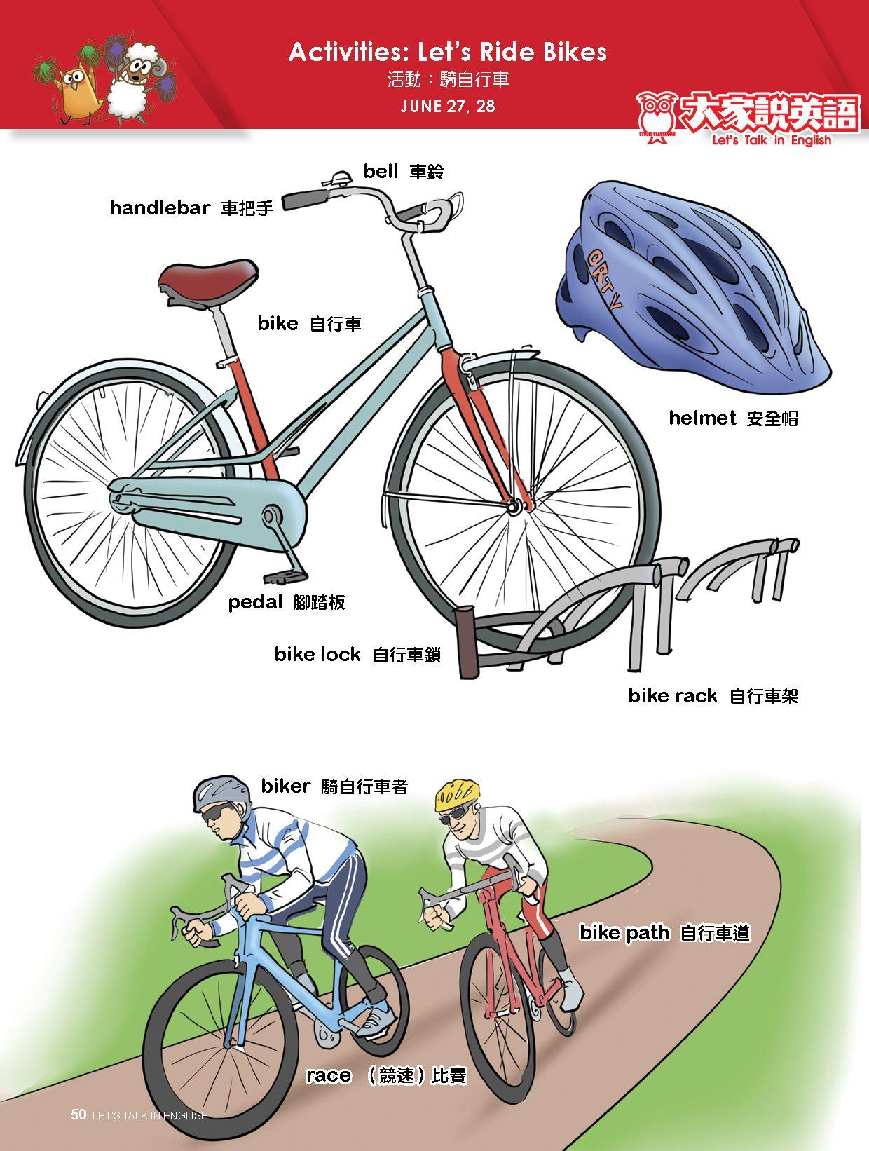 【Visual English】Activities: Let's Ride Bikes   english