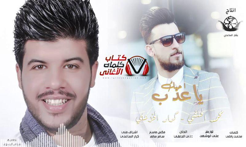 كلمات اغنية احبك يا عذب محمد الحلفي وكرار الخزعلي Mens Sunglasses Style Men