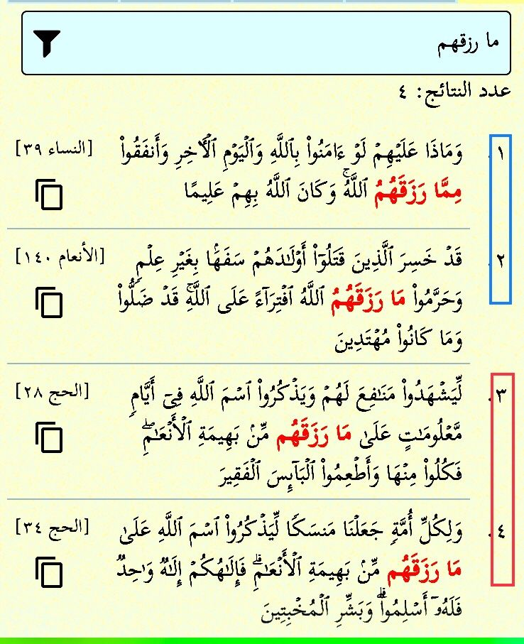 رزقهم أربع مرات في القرآن مرتان رزقهم الله مرتان على ما رزقهم من بهيمة الأنعام في سورة الحج Math Sheet Music Math Equations