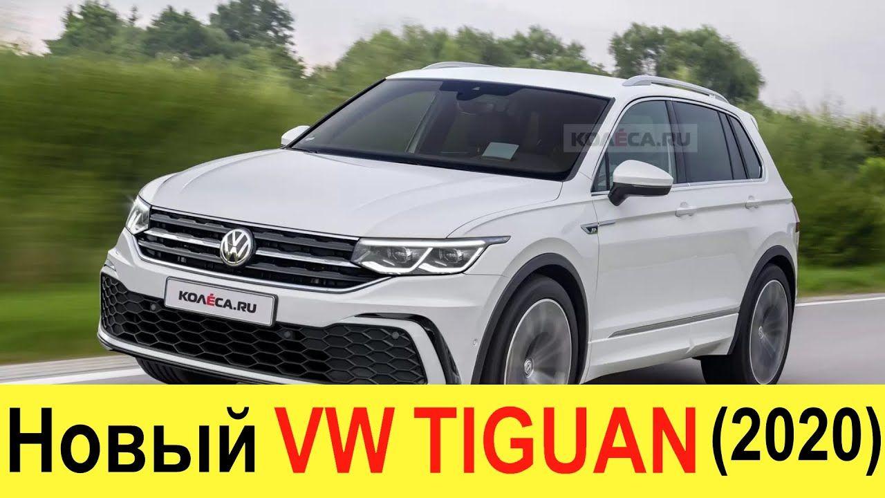 Novyj Volkswagen Tiguan 2020 Obzor On Unichtozhit Toyota Rav4 I Kia Spo V 2020 G Folksvagen Zheneva Avtomobil