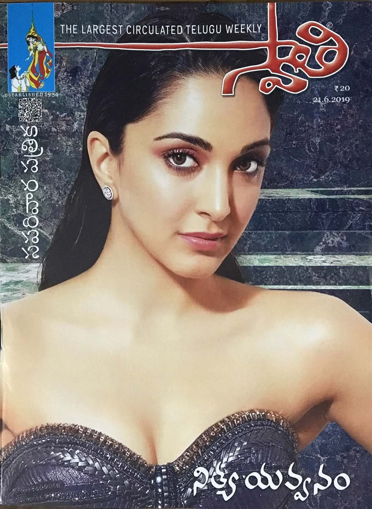 Swathi Weekly 21st June 2019 | News | Monthly magazine, June, Magazine