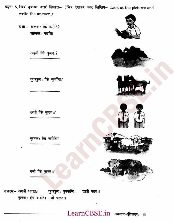 Ncert 6th Class Sanskrit Book