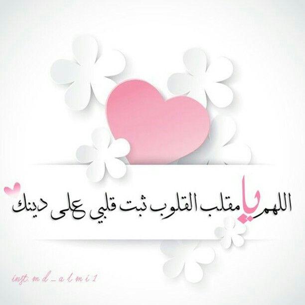 اللهم يا مقلب القلوب ثبت قلبي على دينك Islamic Images Islamic Quotes Wallpaper Islamic Pictures