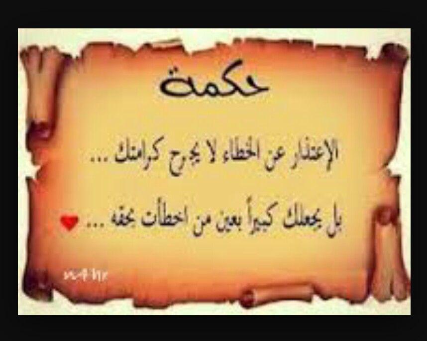 الاعتذار عن الخطأ لا يجرح كرامتك Texts Text Arabic Calligraphy