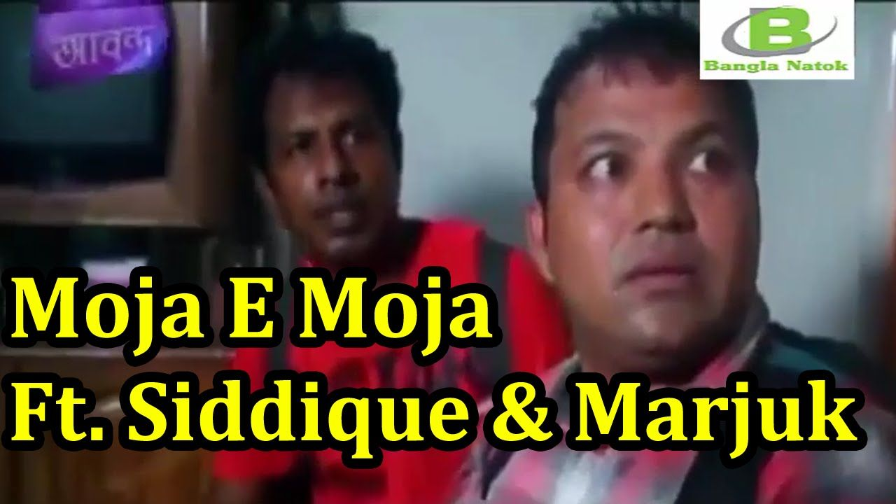 Mojai Moja (মজাই মজা) Ft Siddique & Marjuk | New Bangla Comedy Natok
