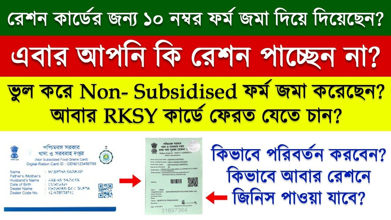 How To Convert Non Subsidised Ration Card To Subsidised Ration Card Wb Ration Card Cards Converter