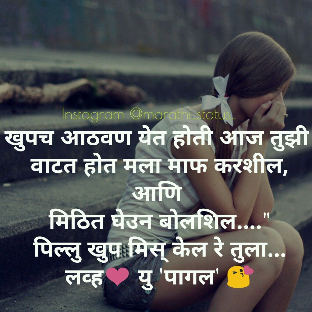 50+ Great Sad Love Quotes In Marathi For Girls - love quotes