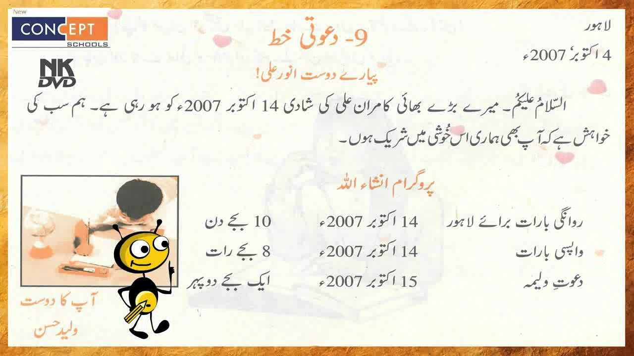 letter for invitation marriage urdu learning love letters