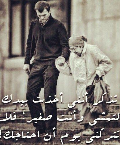 صور معبرة عن البر بالام Sowarr Com موقع صور أنت في صورة Love In Islam Arabic Quotes Poetry Words