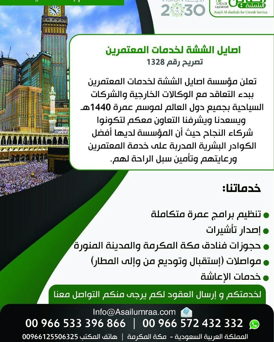 اصايل الشيشه لحجز فنادق في مكة والمدينة المنورة 00966572432332 حجز فنادق مكة حجوزات فنادق بالمدينه نوفر لكم تشكيله من اقوي الفنادق في مكة المكرمة والمدينه Soa