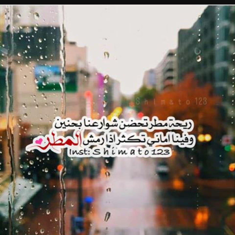Pin By Salma On المطر Islam Quran Incoming Call Screenshot Quran