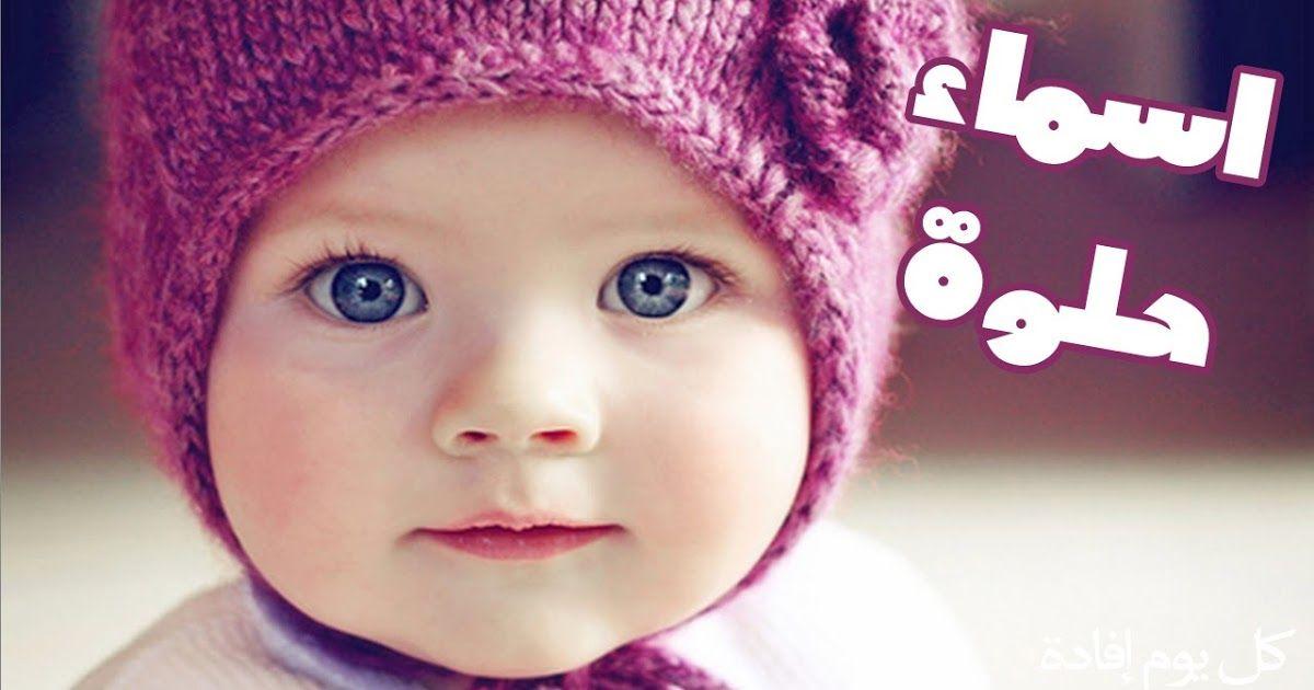 هل تبحث عن اسماء فيس بوك بنات كيوت ثم أنت في الصفحة الصحيحة نعم اليوم في هذه المقالة سأشارك نفس الشيء الذي تبحث عنه أسماء أ Crochet Hats Crochet Baby Face