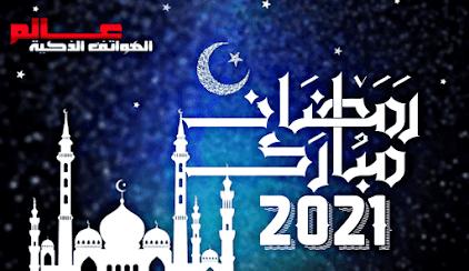 العد التنازلي لرمضان 1442 Ramadan 2021 Countdown In 2021 Ramadan Countdown Arabic Calligraphy