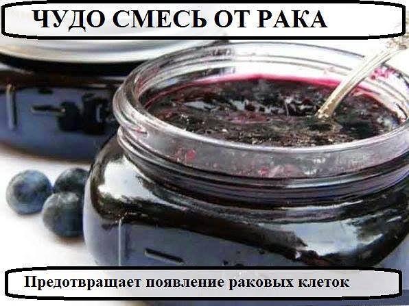 Как это ни странно звучит, но факт остаётся фактом – этим экстрактом лечат рак в Болгарии. И более того – дают 100% гарантию, что рак им можно излечить как до операции, так и после. Рецепт на удивление прост. Кстати, в России есть люди, которые утверждают, что именно этим рецептом они излечились от рака. Возможно совместно с приёмом медицинских препаратов. Утверждать что либо не могу, поэтому просто выдаю рецепт.  Собрать ягоды бузины черной и пересыпать их сахаром в стеклянной посуде – слой…