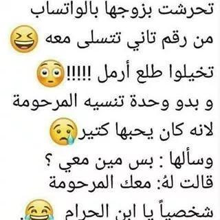 نكت سافلة مضحكة جدا اقوي نكت قليلة الأدب فوتوجرافر Arabic Funny Funny Quotes Arabic Jokes