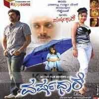 Varshadhare Kannada Songs Download Kannada Music Mp3 Song Music Download