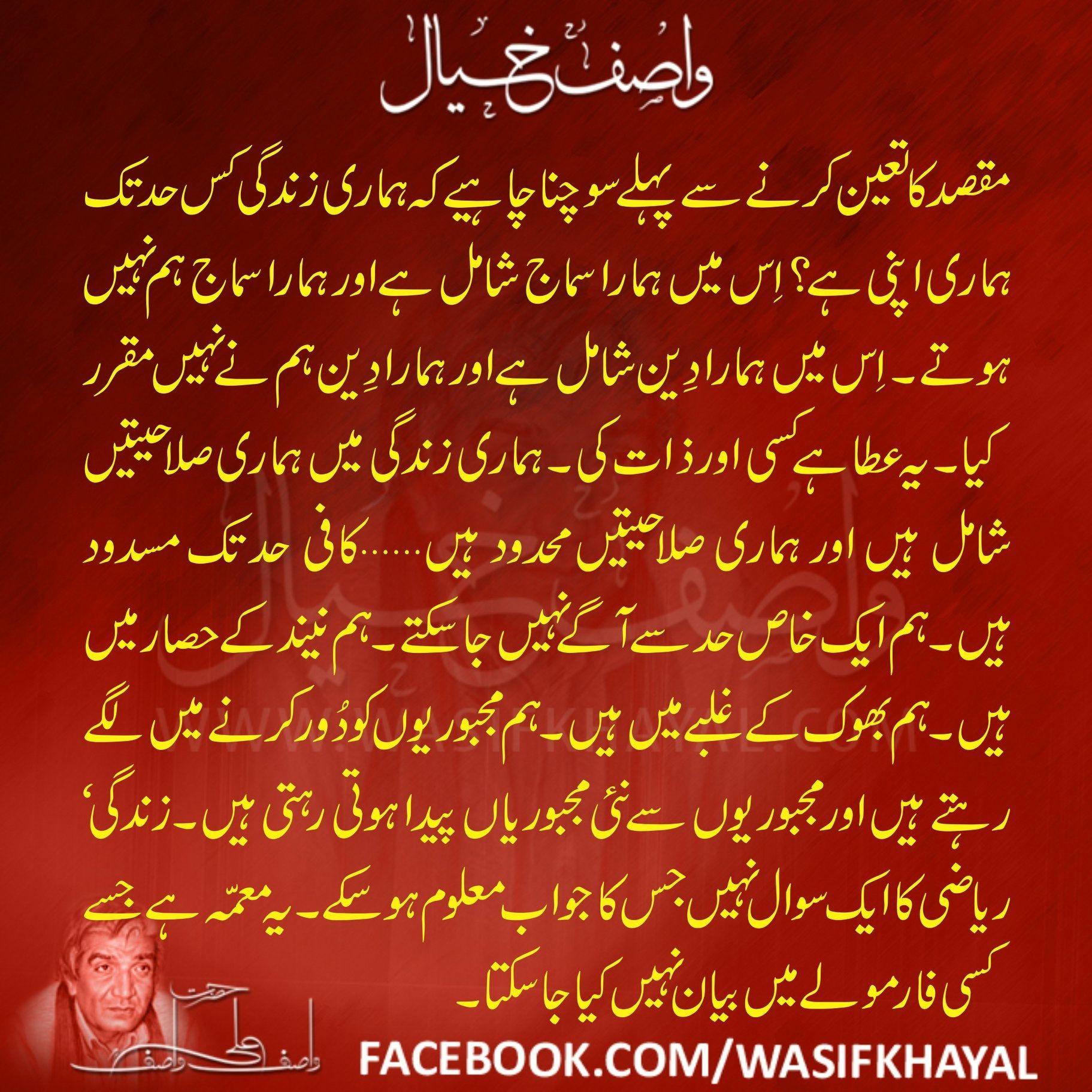 خوبصورت باتیں image by Nauman | Sufi quotes, Deep words ...