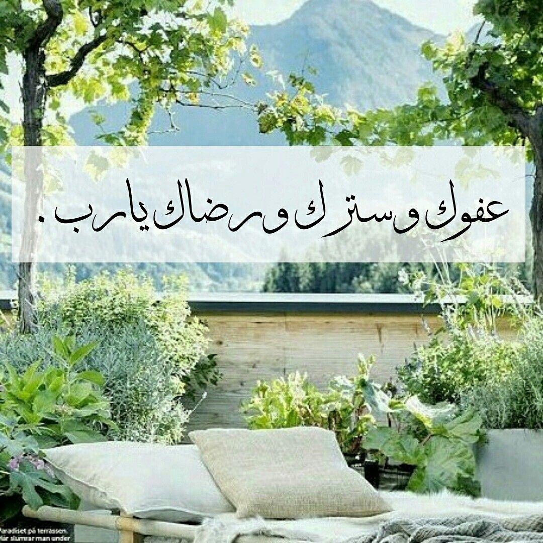 يارب عفوك وسترك ورضاك والجنة Thats My Lifetime Heartfelt Prayer Yarab Arabic Words Home Decor Decals Words Of Wisdom