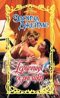 Книга «герцогиня-дурнушка» элоиза джеймс купить на ozon. Ru книгу.