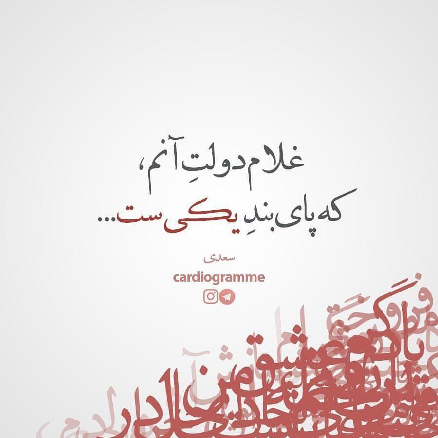 شعر کامل را در کانال ببینید لینک کانال در بیو Cardiogramme از سعدی کاردیوگرام Persian Quotes Persian Poem Farsi Poem