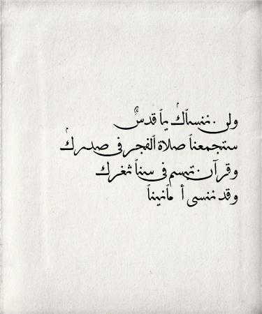 اجمل الصور و الكلمات عن القدس Quran Quotes Words Quotes Deep