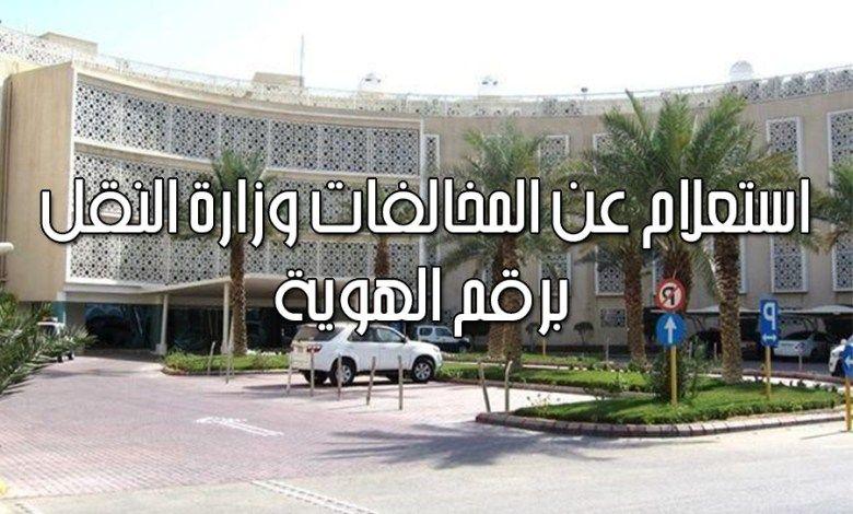 استعلام عن المخالفات وزارة النقل السعودية برقم الهوية