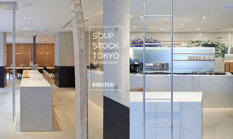 日本知名湯品連鎖店Soup Stock Tokyo 除了豐富健康的餐食選擇外,對于門店的裝修也有著不俗品位。近日,Soup Stock Tokyo 在東京的中目黒又開出一家新店。