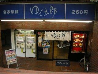 ゆで太郎 一番町店 - 11-1 Ichibanchō, Chiyoda-ku, Tōkyō / 東京都千代田区一番町11-1 B1F