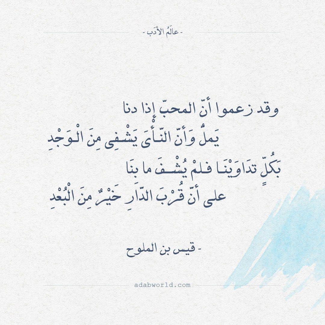 شعر قيس بن الملوح وقد زعموا أن المحب إذا دنا Arabic Calligraphy Math Calligraphy
