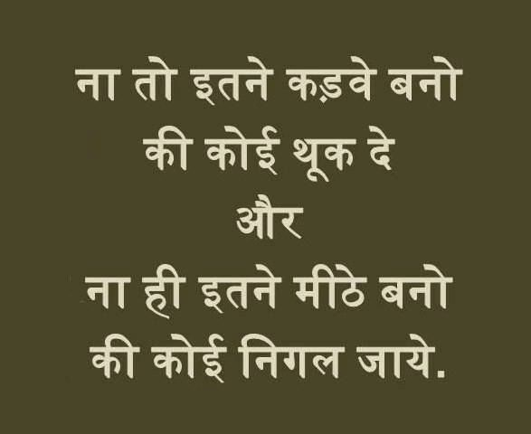 True Line With Images Hindi Quotes Life Quotes Indian Quotes
