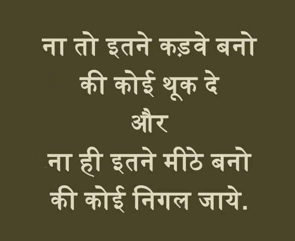 true line | Shayari | Hindi quotes, Gita quotes, Daily
