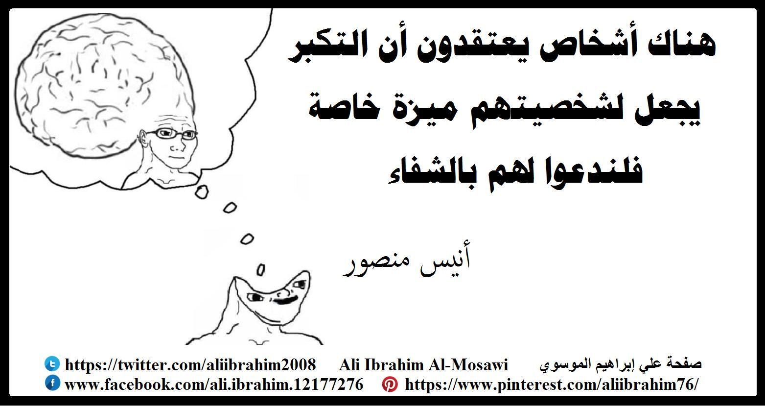 Pin by *** Ali Ibrahim Al-Mosawi علي on خواطر وحكم