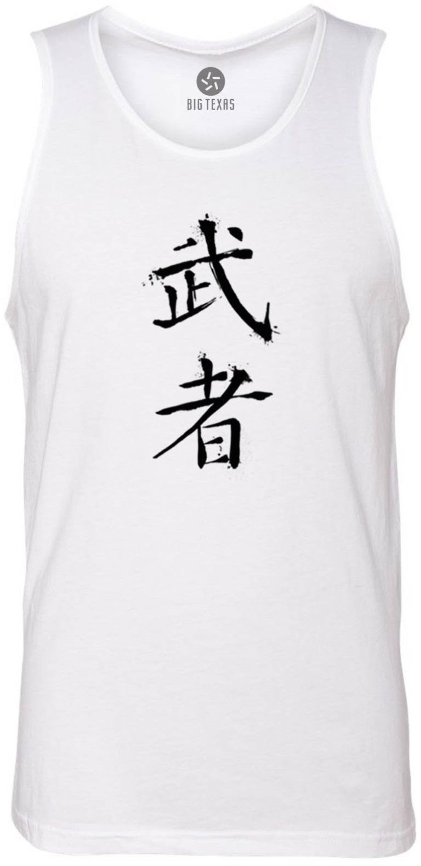 Warrior Chinese Symbol Black Tank Top T Shirt Products