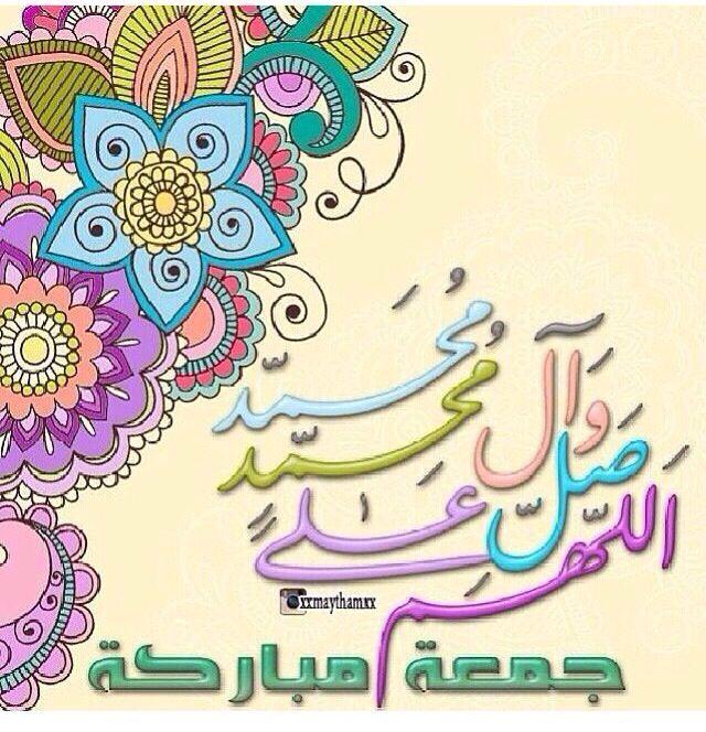 Desertrose اللهم صل على محمد وعلى آله وصحبه أجمعين Islamic Calligraphy Card Tutorials Arabic Calligraphy Art