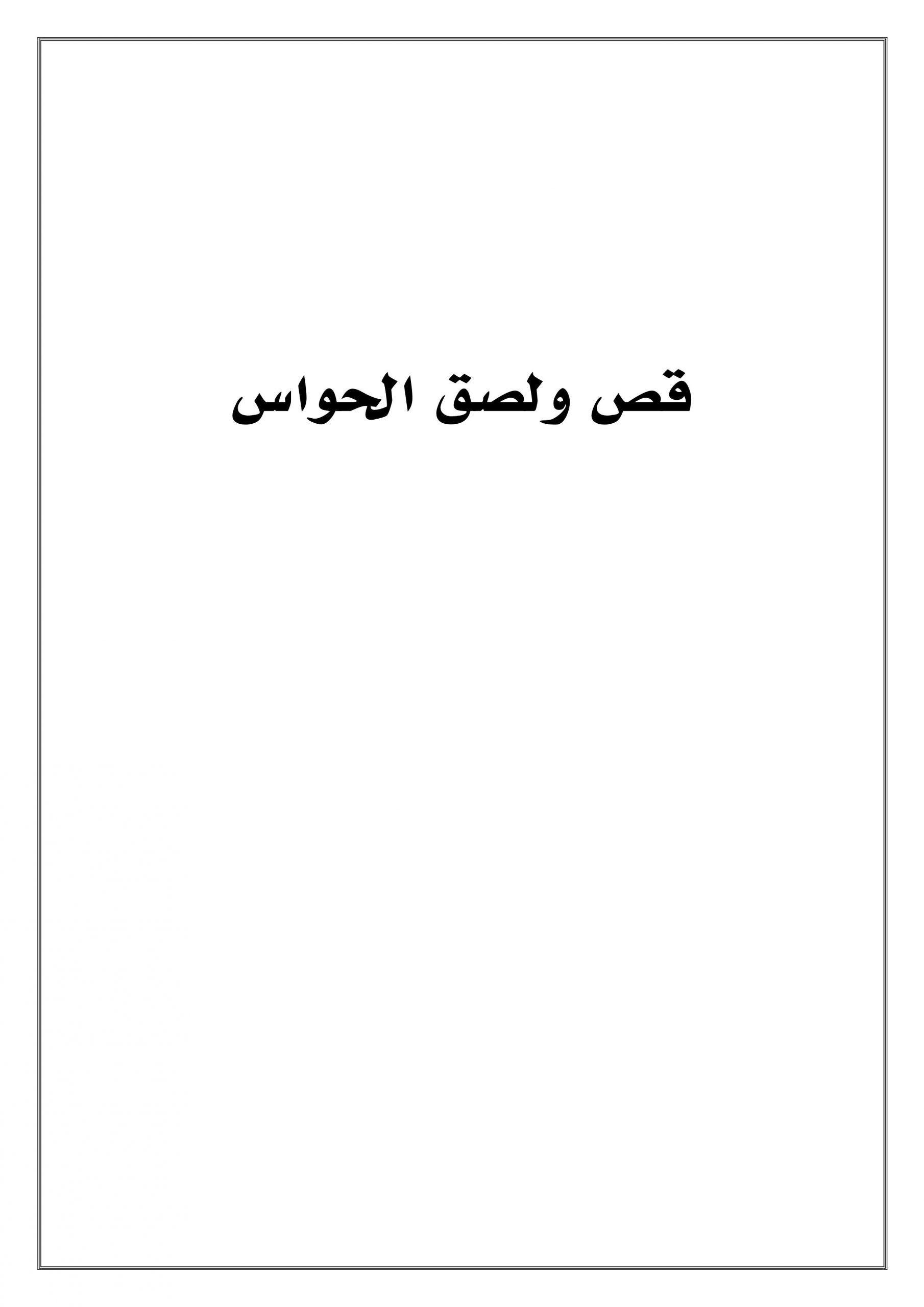 قص ولصق الحواس الخمس انشطة تعليمية جميلة للاطفال Arabic Kids Math Math Equations