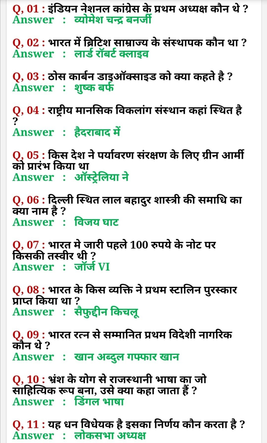 Current Affairs 2020 Gk Question Answer In Hindi 2020 in ...