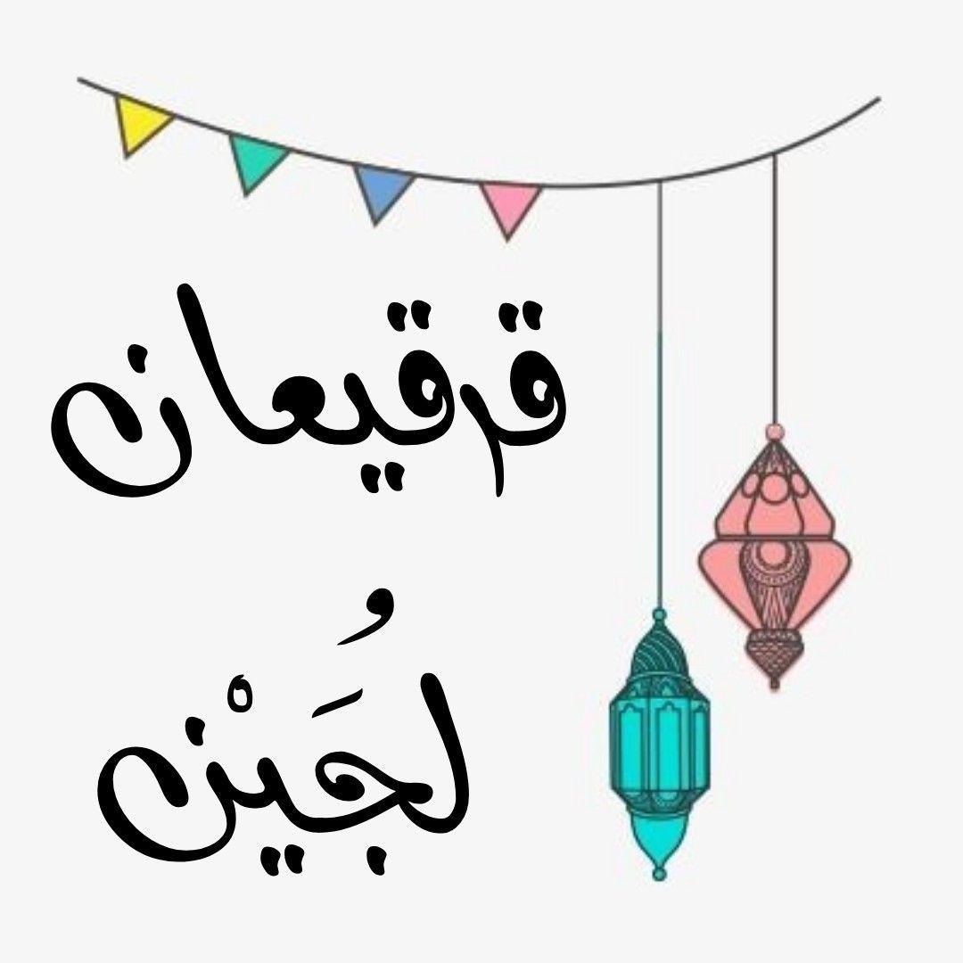 صور رمضان مبارك 2018 تهنئة بشهر رمضان الكريم عالم الصور Ramadan Greetings Ramadan Islamic Art Calligraphy