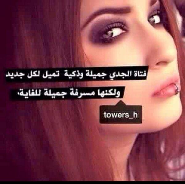 فتاة برج الجدي يعني برجي Tower Incoming Call Screenshot Incoming Call