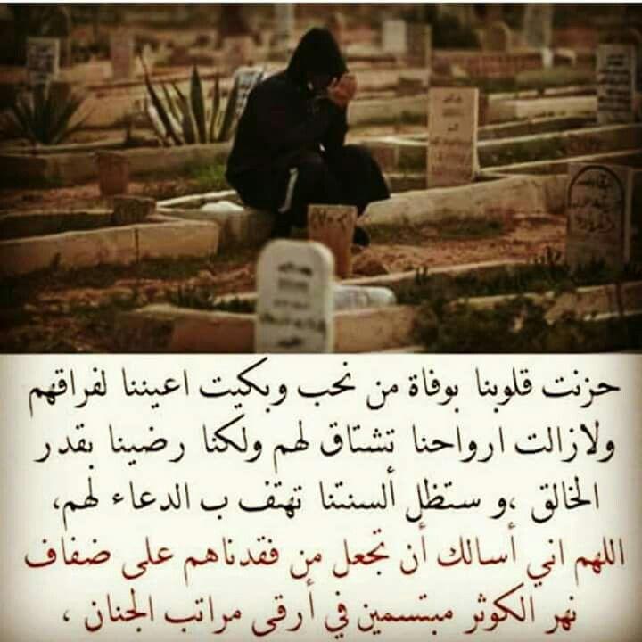 الله يرحمك يا أمي Words Sayings Prayers