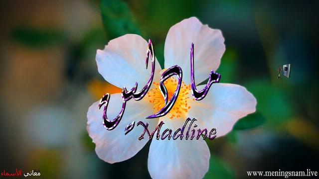 معنى اسم مادلين وصفات حاملة هذا الاسم Madeline In 2021